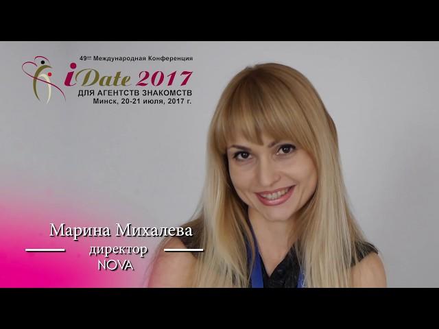 iDate Конференция Агентств Знакомств и PID Саммит Интервью Русский
