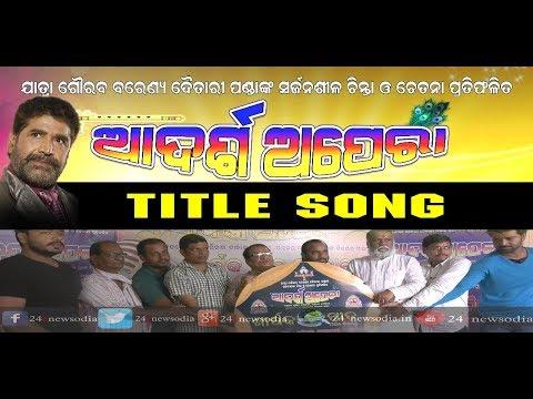 Adarsh Opera  title song ~Daitari Panda ଙ୍କ ନୂଆ ଯାତ୍ରା ପାର୍ଟି~24enewsodia