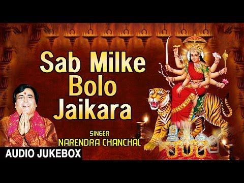 Sab Milke Bolo Jaikara Devi Bhajans By NARENDRA CHANCHAL I Full Audio Songs Juke Box