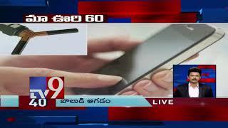 Maa Oori 60 || Top News From Telugu States || 19-12-2018 - TV9