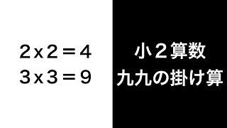 簡単に分かる、九九の掛け算。九九の掛け算は四角形のマスを使って考え...