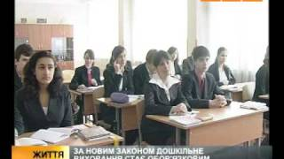 Что дает 11-летняя система образования