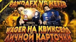 PANDAFX VS KEFIR |КВИКСЕЛЛ ЛИЧНОЙ КАРТОЧКИ|