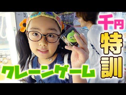 エブリデイ行田店のクレーンゲームで1000円分♪スクイーズ連続1発ゲット!