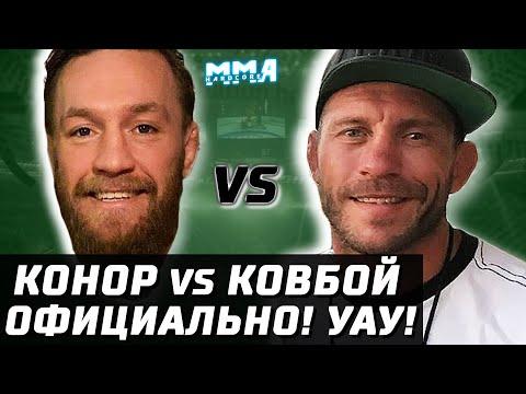 ОФИЦИАЛЬНО! Конор Макгрегор - Дональд Серроне на UFC 246! Большое возвращение ирландца. Ковбой ждал!