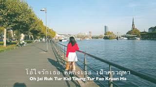 Video MV ใจรัก - JAI RUK download MP3, 3GP, MP4, WEBM, AVI, FLV Agustus 2018