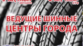 видео Бесплатный шиномонтаж при покупке шин Nexen!