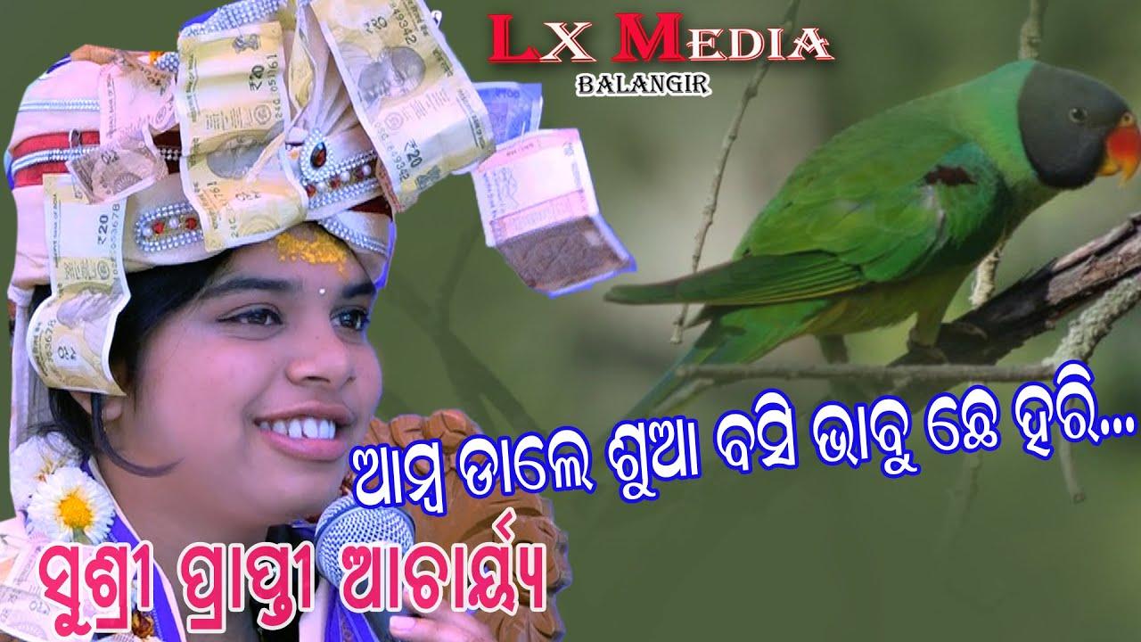 #Aam Dale Sua Basi bhabuche Hari...#Prapty Acharya~LX MEDIA, BALANGIR