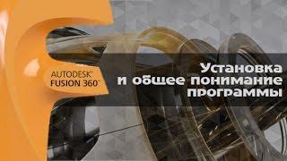 Fusion 360 Установка программы и общее понимание программы  Autodesk Fusion 360