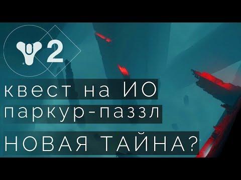 """НОВАЯ ТАЙНА DESTINY 2 - квест """"The Whisper"""" на Ио - паркур-паззл thumbnail"""