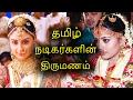 தமிழ் நடிகர்களின் திருமணம் | Tamil Actors Wedding - Kollywood News | Tamil Cinema News