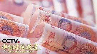 《中国财经报道》 20190509 16:00| CCTV财经