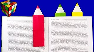 Как сделать закладку-карандаш из бумаги. Закладка оригами своими руками. DIY поделки