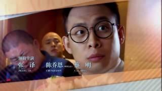 【嫁个老公过日子】第01集  陈乔恩、张译、蔡明、朱锐、吕夏葳、孟庭丽