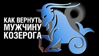 видео Как вернуть мужчину Стрельца после расставания Советы Психолога