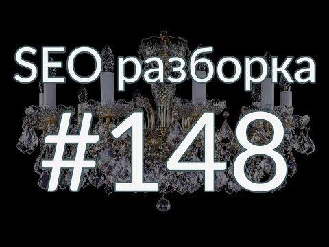 SEO разборка #148   Интернет-магазин люстр и светильников СПб   Анатомия SEO