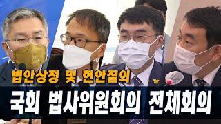 [생방송] 국회 법사위원회의 : 법안심사