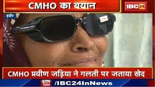 आंखफोड़वा कांड पर गरमाई सियासत | Congress ने Hospital के Gate पर जड़ा ताला