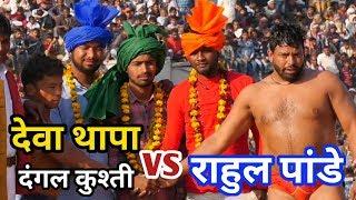 2019 dangal kishti dewa thapa vs rahul pandey pahalwan