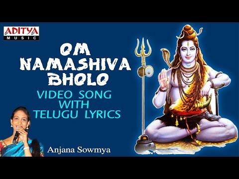 Om Nama Shiva Bholo || Lord Shiva Popular Songs || Video Song with Telugu Lyrics by Anjana Sowmya