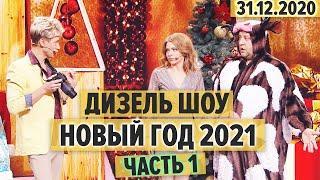 Дизель Шоу Новый Год 2021 ЧАСТЬ 1 Бык мажор и эротический массаж