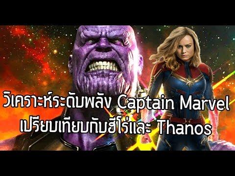 อธิบายระดับพลังCaptain MarvelกับThanosและฮีโร่ในMCU!  - Comic World Daily