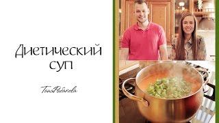 Правильное питание: Готовим диетический низкокалорийный томатный суп-пюре.