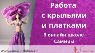 www.samira-dance.ru - Работы с крыльями и платками - демо ролик