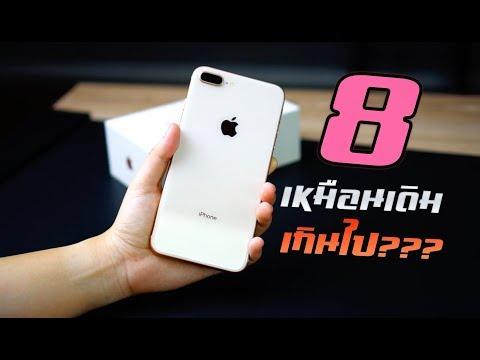 แกะกล่อง รีวิว iPhone 8 Plus เครื่องแรกๆในไทย