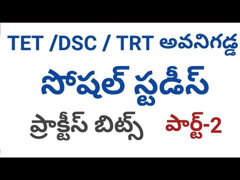 TET / TRT/ DSC social studies practice bits _ part 2