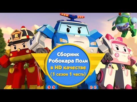 Робокар Поли - Приключение друзей - Cборник (1 сезон 1 часть) в HD качестве