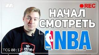 NBA - НАЧАЛ СМОТРЕТЬ БАСКЕТБОЛ