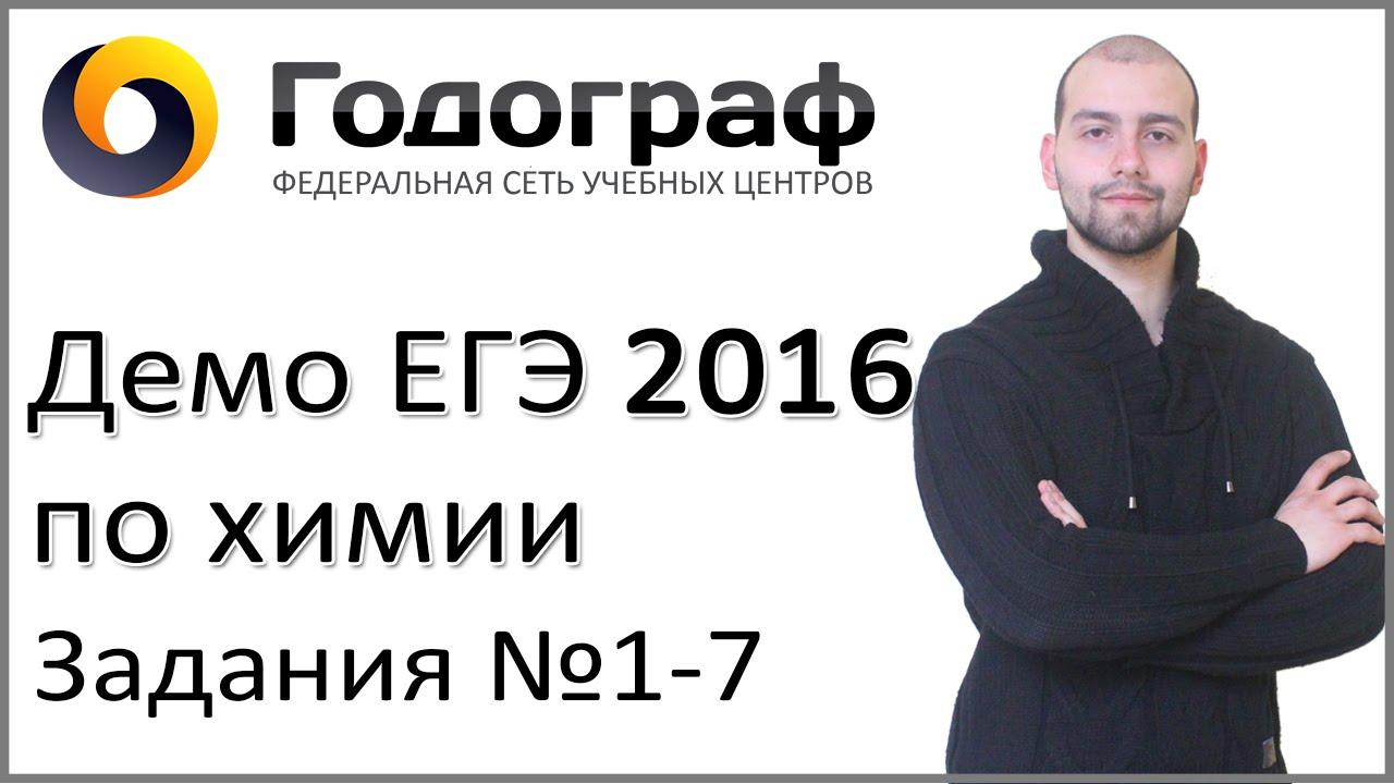Демо ЕГЭ по химии 2016 года. Задания 1-7