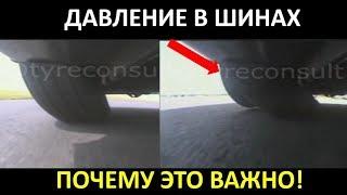 Наглядный пример разницы давления в шинах