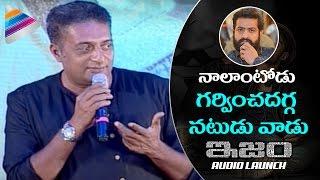 Prakash Raj about Jr NTR | ISM Movie Audio Launch | Kalyan Ram | Aditi Arya | Puri Jagannadh