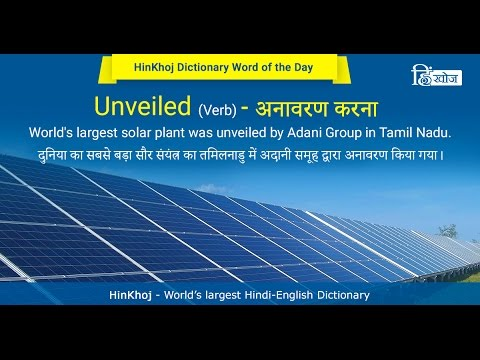 malice meaning in hindi