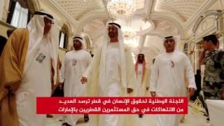 انتهاكات بحق المستثمرين القطريين في الإمارات