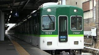 京阪本線 丹波橋駅 京阪1000系