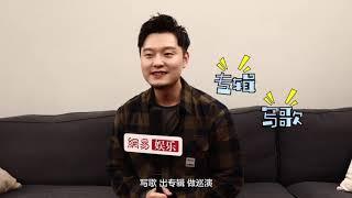 【鞠红川】娱乐新鲜派×川子:希望歌迷从音乐中感受我和小虎的幸福