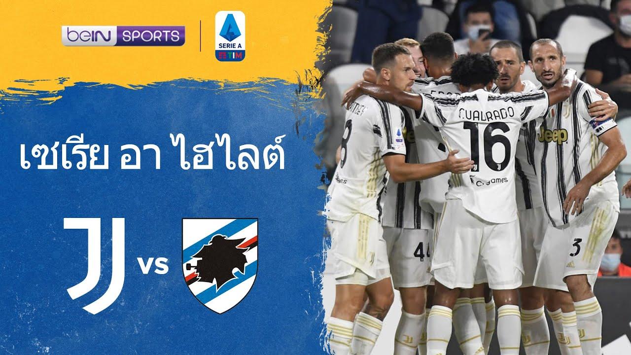 ยูเวนตุส 3-0 ซามพ์โดเรีย | เซเรีย อา ไฮไลต์ Serie A 20/20
