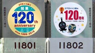 【北千住⇔久喜間 開業120周年記念 オリジナルステッカー 10000系 11801F、11802Fに掲出!】11801Fは、南栗橋検査出場直後にステッカー掲出