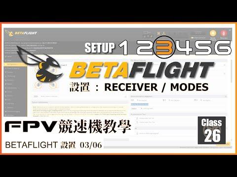 99 FPV 穿越機 教學課程 Lesson 26 Betaflight RECEIVER MODES 穿越機軟件設置03章 廣東話  無人機