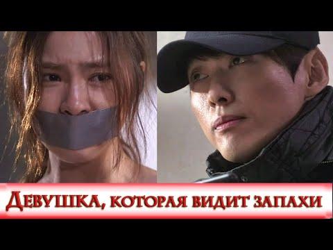 Корейский сериал с русской озвучкой она видит запахи 1 серия