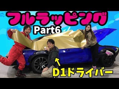 山口 孝二が教えるフルラッピング 塚本奈々美のS14改造計画 part6