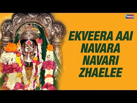 Ekveera Aai Koli Song || Navra Navri || Jagdish Patil