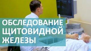 диагностика и лечение заболеваний щитовидной железы. Диагностика заболеваний щитовидной железы.12