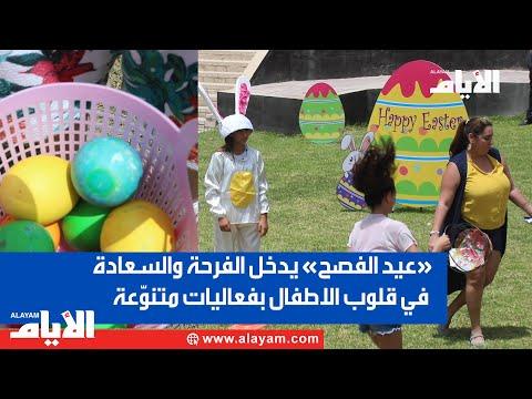 «عيد الفصح» يدخل الفرحة والسعادة في قلوب الاطفال بفعاليات متنوّعة  - 17:55-2019 / 4 / 22