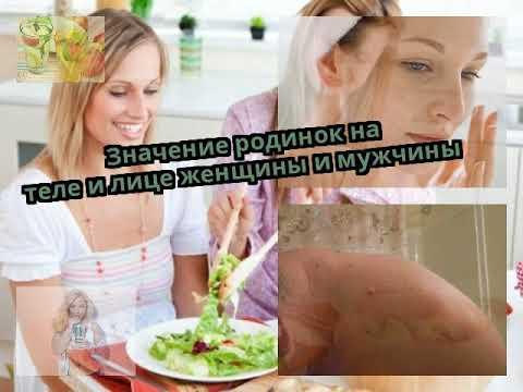 Значение родинок на теле и лице женщины и мужчины