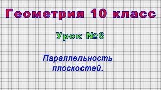 Геометрия 10 класс (Урок№6 - Параллельность плоскостей.)