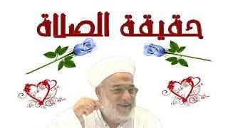حقيقة الصلاة || مؤثر || درس هام لفضيلة الشيخ د.محمد رجب ديب || حفظه اللّٰه.